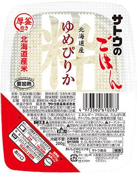 北海道産ゆめぴりか 200g 3食パック