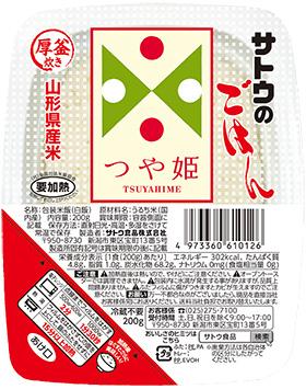 山形県産つや姫 200g 3食パック
