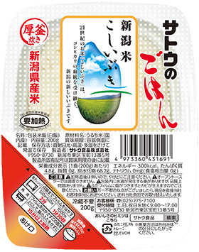 新潟県産こしいぶき 200g 3食パック
