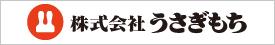 株式会社うさぎもち公式サイト