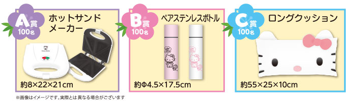 A賞100名:ホットサンドメーカー B賞100名:ペアステンレスボトル C賞100名:ロングクッション