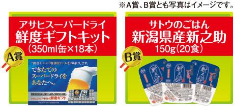 A賞:アサヒスーパードライ 鮮度ギフトキット(350ml缶×18本) B賞:サトウのごはん 新潟県産新之助 150g(20食)