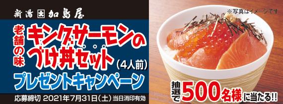 キングサーモンのづけ丼セットイメージ