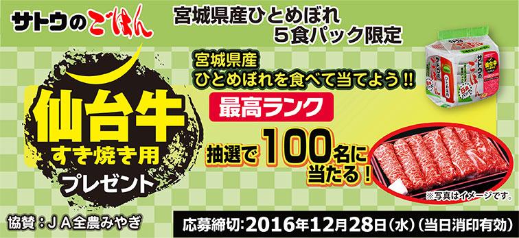 サトウ食品 仙台牛すき焼き用プレゼントキャンペーン