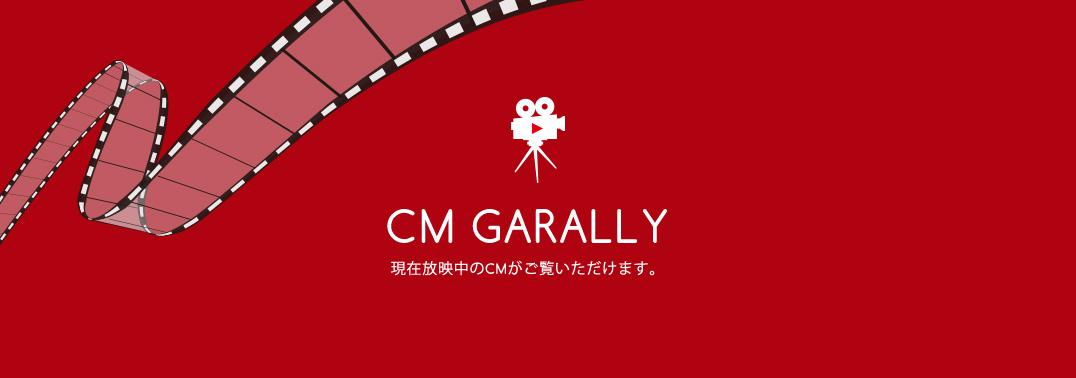 CMギャラリー ~現在放映中のCMがご覧いただけます。~