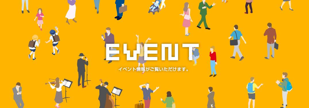 イベント ~イベント情報がご覧いただけます~