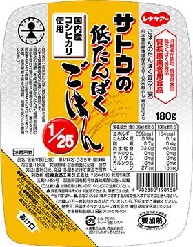 特別用途食品 サトウの低たんぱくごはん 1/25