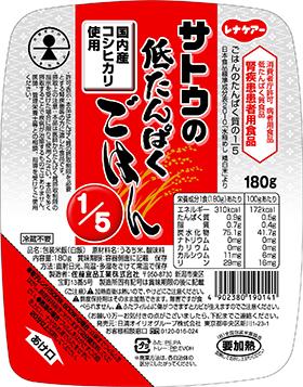 特別用途食品 サトウの低たんぱくごはん 1/5