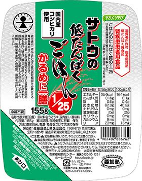 特別用途食品 やさしくラクケア サトウの低たんぱくごはん 1/25 かるめに一膳 の商品画像