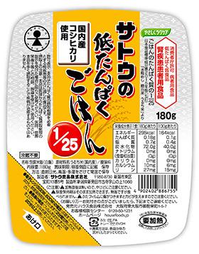 特別用途食品 やさしくラクケア サトウの低たんぱくごはん 1/25 の商品画像