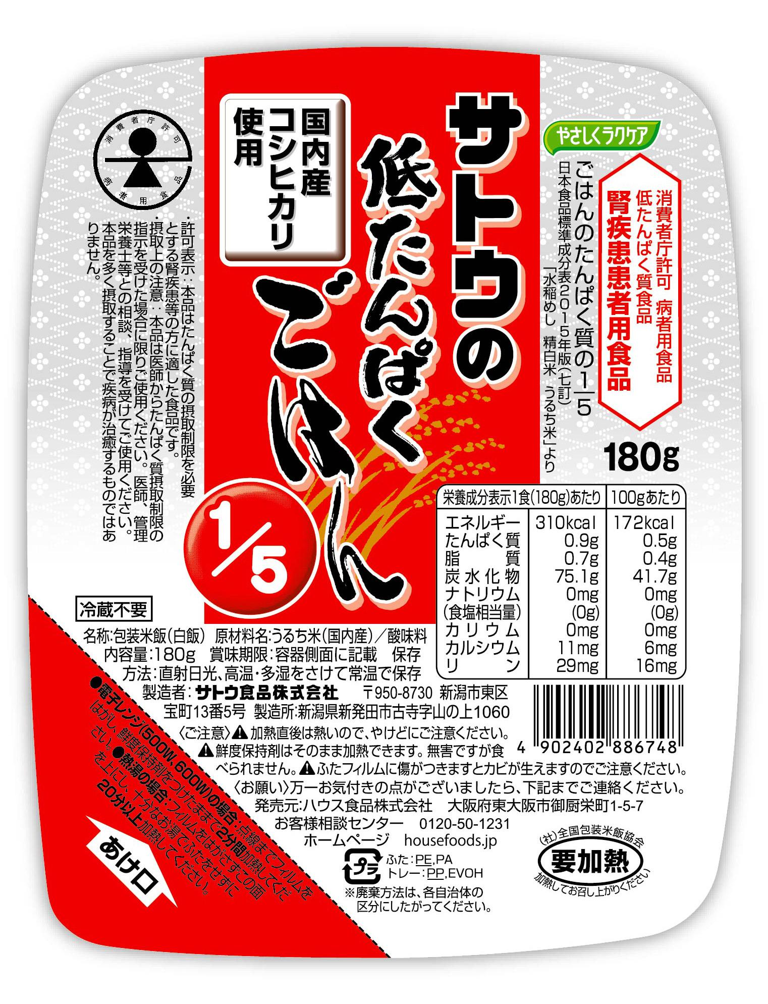 特別用途食品 やさしくラクケア サトウの低たんぱくごはん 1/5 の商品画像