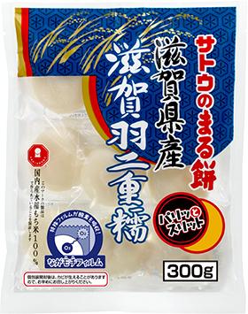 サトウのまる餅滋賀羽二重糯パリッとスリット 300g の商品画像
