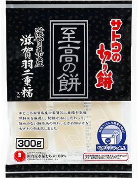 サトウの切り餅 至高の餅 滋賀県産滋賀羽二重糯 300g