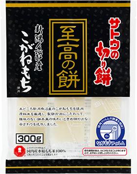 サトウの切り餅 至高の餅 新潟県魚沼産こがねもち 300g の商品画像