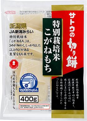 特別栽培米新潟県産こがねもち 400g