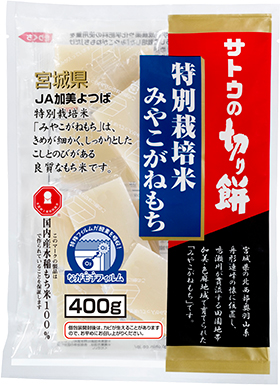 特別栽培米宮城県産みやこがねもち 400g