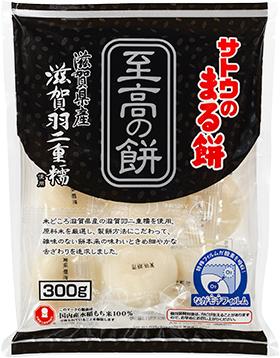 サトウのまる餅 至高の餅 滋賀県産滋賀羽二重糯 300g