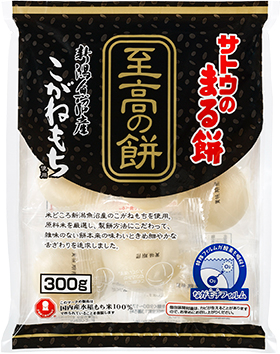 サトウのまる餅 至高の餅 新潟県魚沼産こがねもち 300g