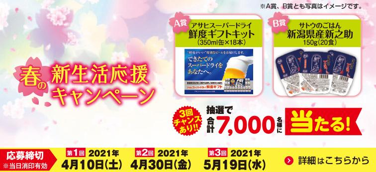 A賞:アサヒスーパードライ 鮮度ギフトキット(350ml缶×18本) B賞:サトウのごはん 新潟県産新之助 150g(20食)※A賞、B賞とも写真はイメージです。