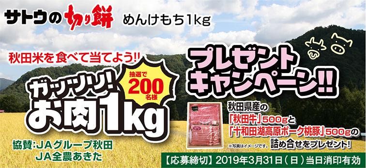 サトウ食品 ガッツリおにく1kgプレゼントキャンペーン