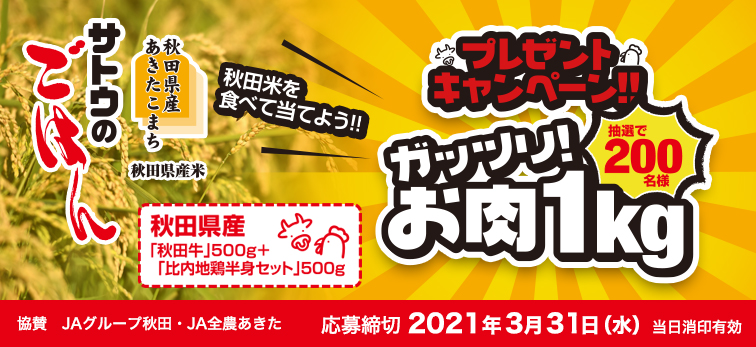 ガッツリ!お肉1kgプレゼントキャンペーン