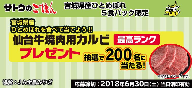 サトウ食品 最高ランク仙台牛焼き肉用カルビプレゼント