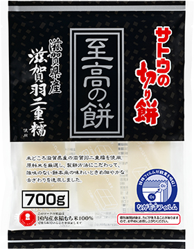 サトウの切り餅 至高の餅 滋賀県産滋賀羽二重糯 700gの画像