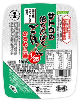 特別用途食品 やさしくラクケア サトウの低たんぱくごはん 1/25 かるめに一膳