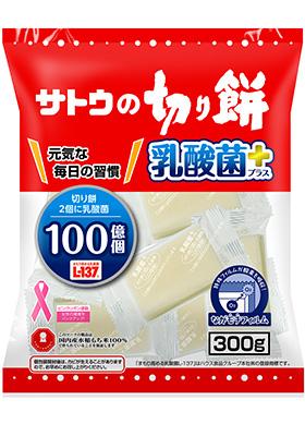 サトウの切り餅 乳酸菌+